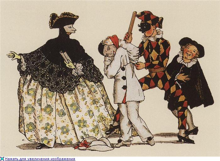 К.Сомов Книга маркизы. Иллюстрация №5 Сommedia dell'arte  1918