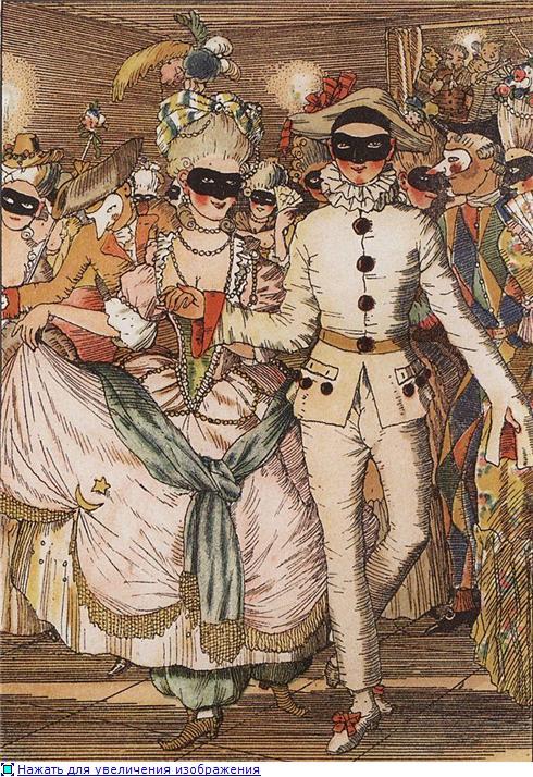 К.Сомов Книга маркизы. Иллюстрация №8 Сommedia dell'arte 1918